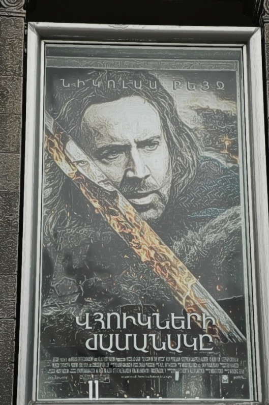 Movie poster starring that famous Armenian, Nicholas Cagian (Season of the Witch, Yerevan)